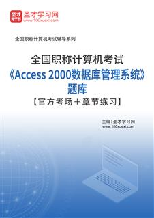 2017年计算机职称考试《Access 2000数据库管理系统》题库【官方考场+章节练习】
