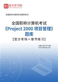 2018年计算机职称考试《Project 2000 项目管理》威廉希尔【官方考场+威廉希尔练习】