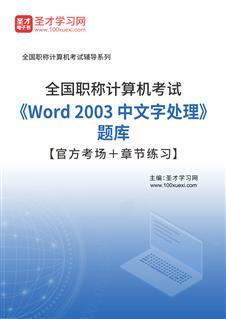 2018年计算机职称考试《Word 2003 中文字处理》威廉希尔【官方考场+威廉希尔练习】