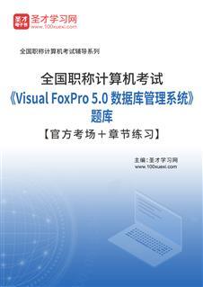 2018年计算机职称考试《Visual FoxPro 5.0 数据库管理系统》威廉希尔【官方考场+威廉希尔练习】