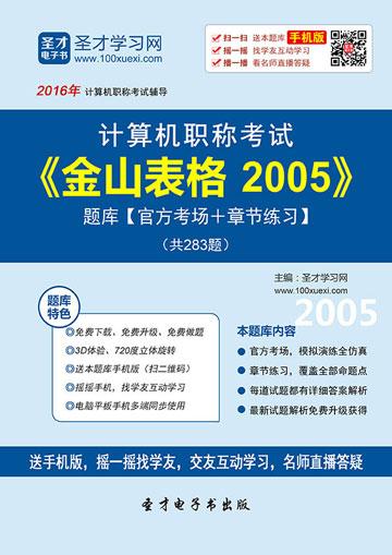 2017年计算机职称考试《金山表格 2005》题库【官方考场+章节练习】