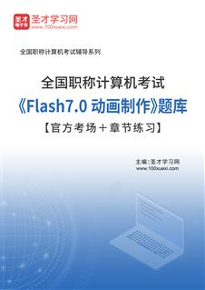 2018年计算机职称考试《Flash7.0 动画制作》威廉希尔【官方考场+威廉希尔练习】