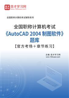 2018年计算机职称考试《AutoCAD 2004 制图软件》威廉希尔【官方考场+威廉希尔练习】
