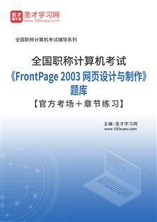 2020年全国职称计算机考试《FrontPage 2003 网页设计与制作》题库【官方考场+章节练习】
