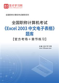2018年计算机职称考试《Excel 2003 中文电子表格》威廉希尔【官方考场+威廉希尔练习】