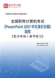 2018年计算机职称考试《PowerPoint 2007 中文演示文稿》威廉希尔【官方考场+威廉希尔练习】