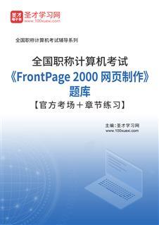 2020年全国职称计算机考试《FrontPage 2000 网页制作》题库【官方考场+章节练习】