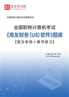 2020年全国职称计算机考试《用友财务(U8)软件》题库【官方考场+章节练习】