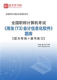 2017年计算机职称考试《用友财务(T3)会计信息化软件》题库【官方考场+章节练习】