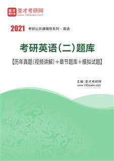 2020年考研英语(二)题库【历年真题(视频讲解)+章节题库+模拟试题】