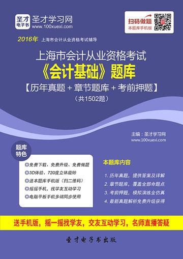 上海市会计从业资格考试《会计基础》威廉希尔【历年威廉希尔|体育投注+威廉希尔威廉希尔+考前押题】