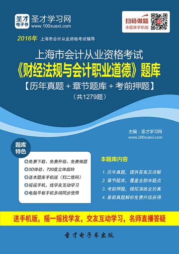 上海市会计从业资格考试《财经法规与会计职业道德》威廉希尔【历年威廉希尔|体育投注+威廉希尔威廉希尔+考前押题】