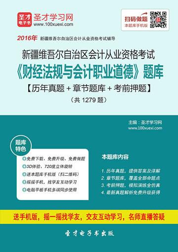 新疆维吾尔自治区会计从业资格考试《财经法规与会计职业道德》题库【历年真题+章节题库+考前押题】