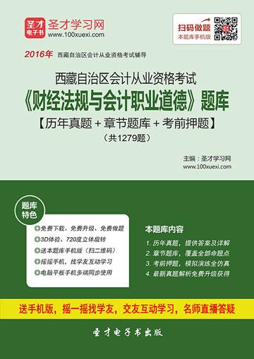 西藏自治区会计从业资格考试《财经法规与会计职业道德》题库【历年真题+章节题库+考前押题】