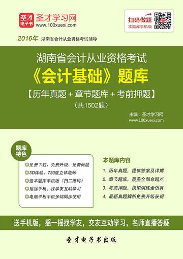 2017年湖南省会计从业资格考试《会计基础》题库【历年真题+章节题库+考前押题】
