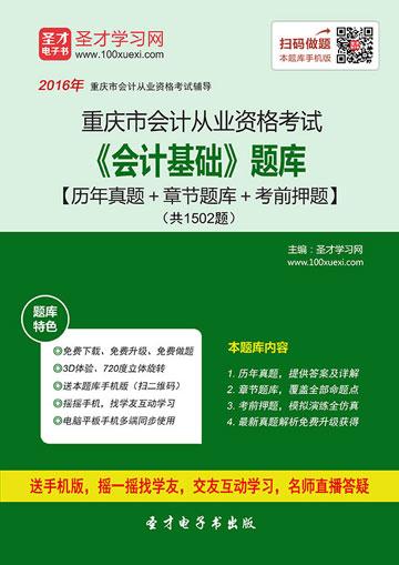 重庆市会计从业资格考试《会计基础》威廉希尔【历年威廉希尔|体育投注+威廉希尔威廉希尔+考前押题】