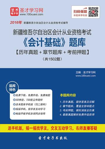 新疆维吾尔自治区会计从业资格考试《会计基础》题库【历年真题+章节题库+考前押题】