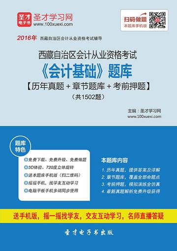 西藏自治区会计从业资格考试《会计基础》题库【历年真题+章节题库+考前押题】