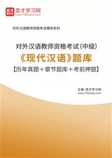 2019年对外汉语教师资格考试(中级)《现代汉语》题库【历年真题+章节题库+考前押题】