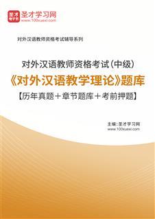 2019年对外汉语教师资格考试(中级)《对外汉语教学理论》题库【历年真题+章节题库+考前押题】