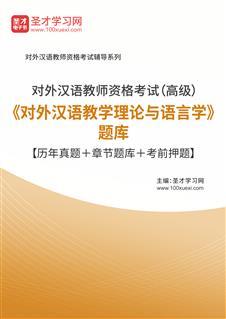 2019年对外汉语教师资格考试(高级)《对外汉语教学理论与语言学》题库【历年真题+章节题库+考前押题】