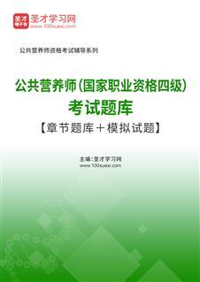 公共营养师(国家职业资格四级)考试题库【章节题库+模拟试题】