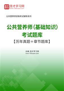 公共营养师(基础知识)考试题库【章节题库+模拟试题】