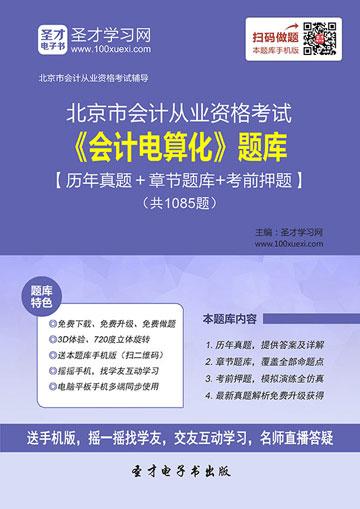 北京市会计从业资格考试《会计电算化》威廉希尔【历年威廉希尔|体育投注+威廉希尔威廉希尔+考前押题】