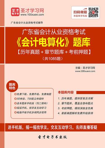 广东省会计从业资格考试《会计电算化》题库【历年真题+章节题库+考前押题】