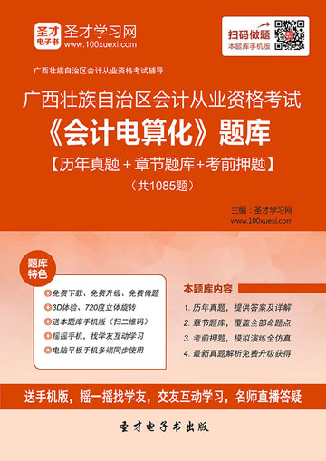 广西壮族自治区会计从业资格考试《会计电算化》题库【历年真题+章节题库+考前押题】