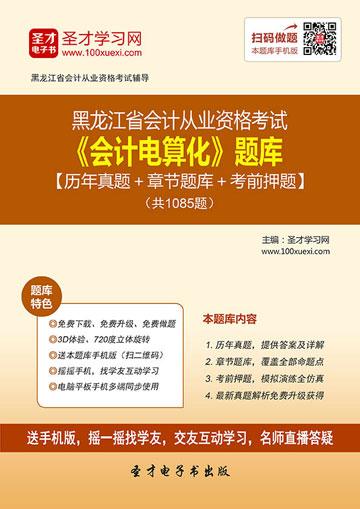 黑龙江省会计从业资格考试《会计电算化》题库【历年真题+章节题库+考前押题】