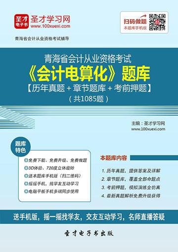 青海省会计从业资格考试《会计电算化》题库【历年真题+章节题库+考前押题】