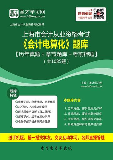 上海市会计从业资格考试《会计电算化》题库【历年真题+章节题库+考前押题】