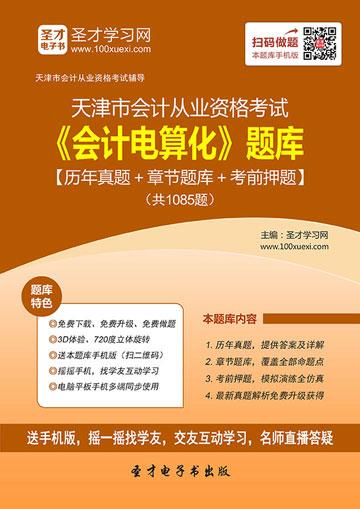 天津市会计从业资格考试《会计电算化》题库【历年真题+章节题库+考前押题】
