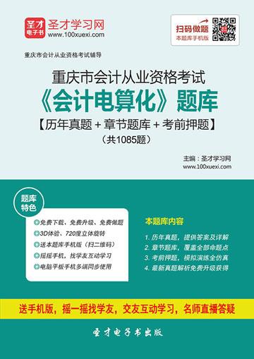 重庆市会计从业资格考试《会计电算化》题库【历年真题+章节题库+考前押题】