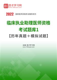 2019年临床执业助理医师资格考试题库1【历年真题+模拟试题】
