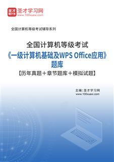 2018年9月全国计算机等级考试《一级计算机基础及WPS Office应用》题库【历年真题+章节题库+模拟试题】