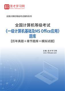 2018年9月全国计算机等级考试《一级计算机基础及MS Office应用》题库【历年真题+章节题库+模拟试题】