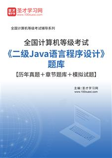 2019年9月全国计算机等级考试《二级Java语言程序设计》题库【历年真题+章节题库+模拟试题】