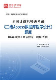 2018年9月全国计算机等级考试《二级Access数据库程序设计》威廉希尔【历年威廉希尔|体育投注+威廉希尔威廉希尔+模拟试题】