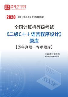 2019年9月全国计算机等级考试《二级C++语言程序设计》题库【历年真题+章节题库+模拟试题】
