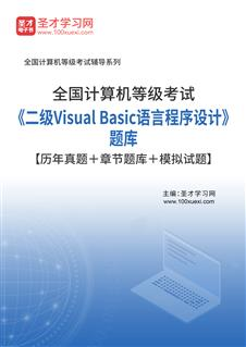 2019年9月全国计算机等级考试《二级Visual Basic语言程序设计》题库【历年真题+章节题库+模拟试题】