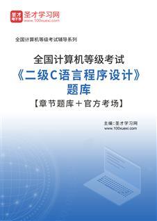 2019年9月全国计算机等级考试《二级C语言程序设计》题库【章节题库+官方考场】