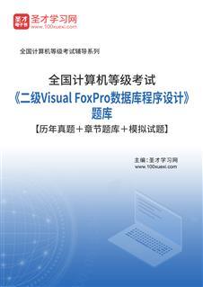 2017年3月全国计算机等级考试《二级Visual FoxPro数据库程序设计》题库【历年真题+章节题库+模拟试题】