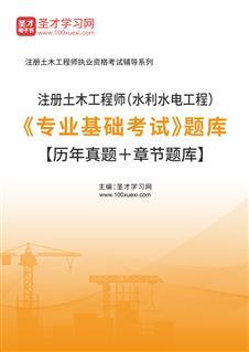 2020年注册土木工程师(水利水电工程)《专业基础考试》题库【历年真题+章节题库】
