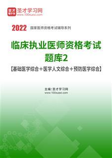 2020年临床执业医师资格考试题库2【基础医学综合+医学人文综合+预防医学综合】