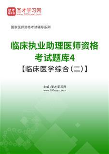 2019年临床执业助理医师资格考试题库4【临床医学科目Ⅱ】