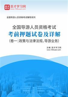 2018年全国导游人员资格考试考前押题试卷及详解(卷一:政策与法律法规、导游业务)