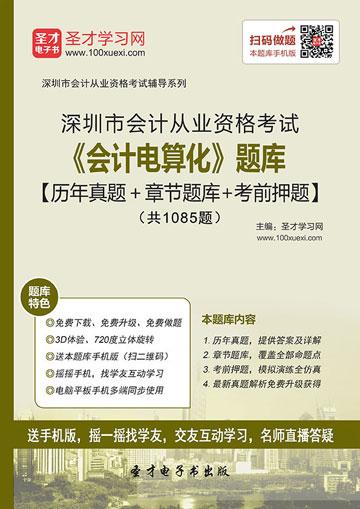 深圳市会计从业资格考试《会计电算化》题库【历年真题+章节题库+考前押题】