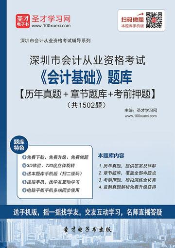 深圳市会计从业资格考试《会计基础》题库【历年真题+章节题库+考前押题】